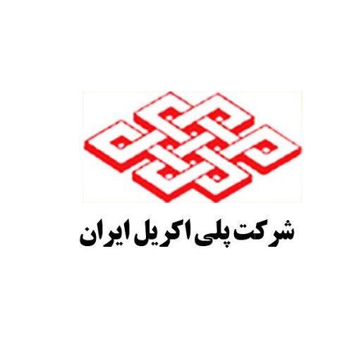 بیانیه دکتر پروین صالحی نماینده مردم شریف شهرستان مبارکه درخصوص مشکلات شرکت پلی اکریل اصفهان