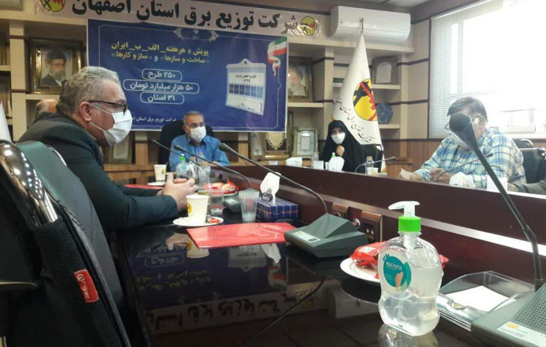 جلسه با مدیرعامل شرکت توزیع برق استان اصفهان