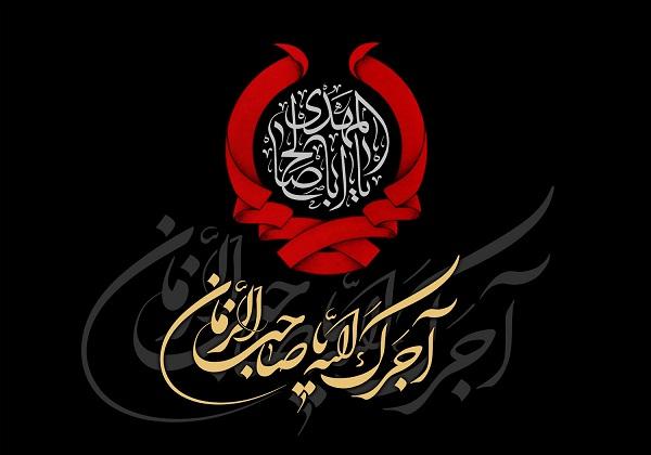 پیام تسلیت دکتر صالحی به مناسبت شهادت امام حسن عسکری (علیه السلام)