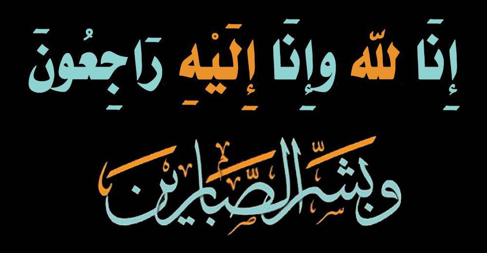 پیام تسلیت دکتر صالحی به مناسبت درگذشت پدر حجت الاسلام والمسلمین غلامی