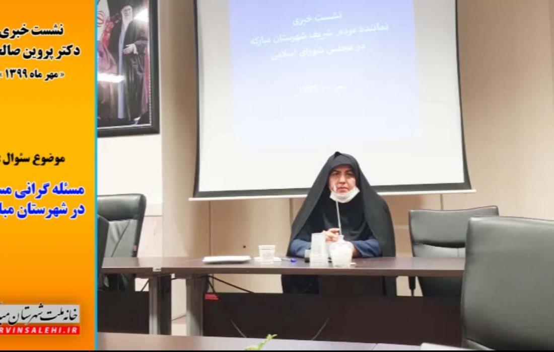 پاسخ دکتر صالحی درخصوص علت گرانی مسکن در شهرستان مبارکه