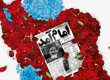 پیام دکتر صالحی به مناسبت آغاز دهه فجر و سالروز ورود حضرت امام خمینی (ره)
