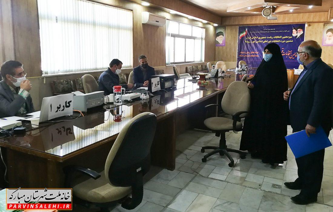 بازدید نماینده شهرستان مبارکه از روند ثبت نام نامزدهای انتخابات ششمین دوره شورای اسلامی شهرها