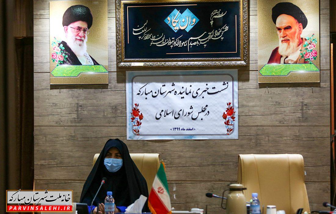 نشست خبری نماینده مردم شهرستان مبارکه در مجلس شورای اسلامی