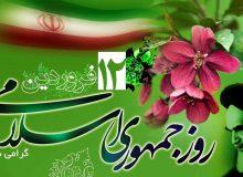 پیام دکتر صالحی به مناسبت روز جمهوری اسلامی