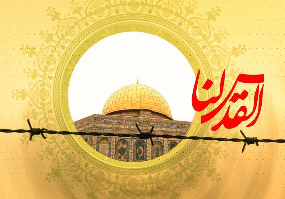 پیام دکتر صالحی به مناسبت روز جهانی قدس