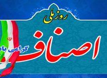 پیام تبریک دکتر صالحی به مناسبت روز ملی اصناف